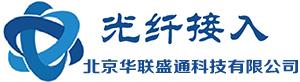 北京企业光纤接入服务商